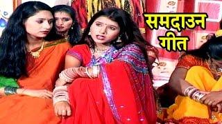 राजा जनक जी के एक बेटी सीता - Samdaun Song | Maithili Sohar songs 2017 |