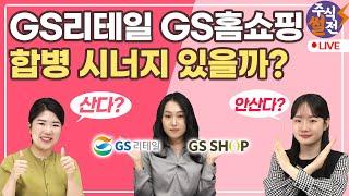 GS리테일 GS홈쇼핑 합병 시너지 있을까?
