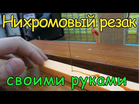Станок для резки пенопласта своими руками / How To Make A Plastic Foam Cutter