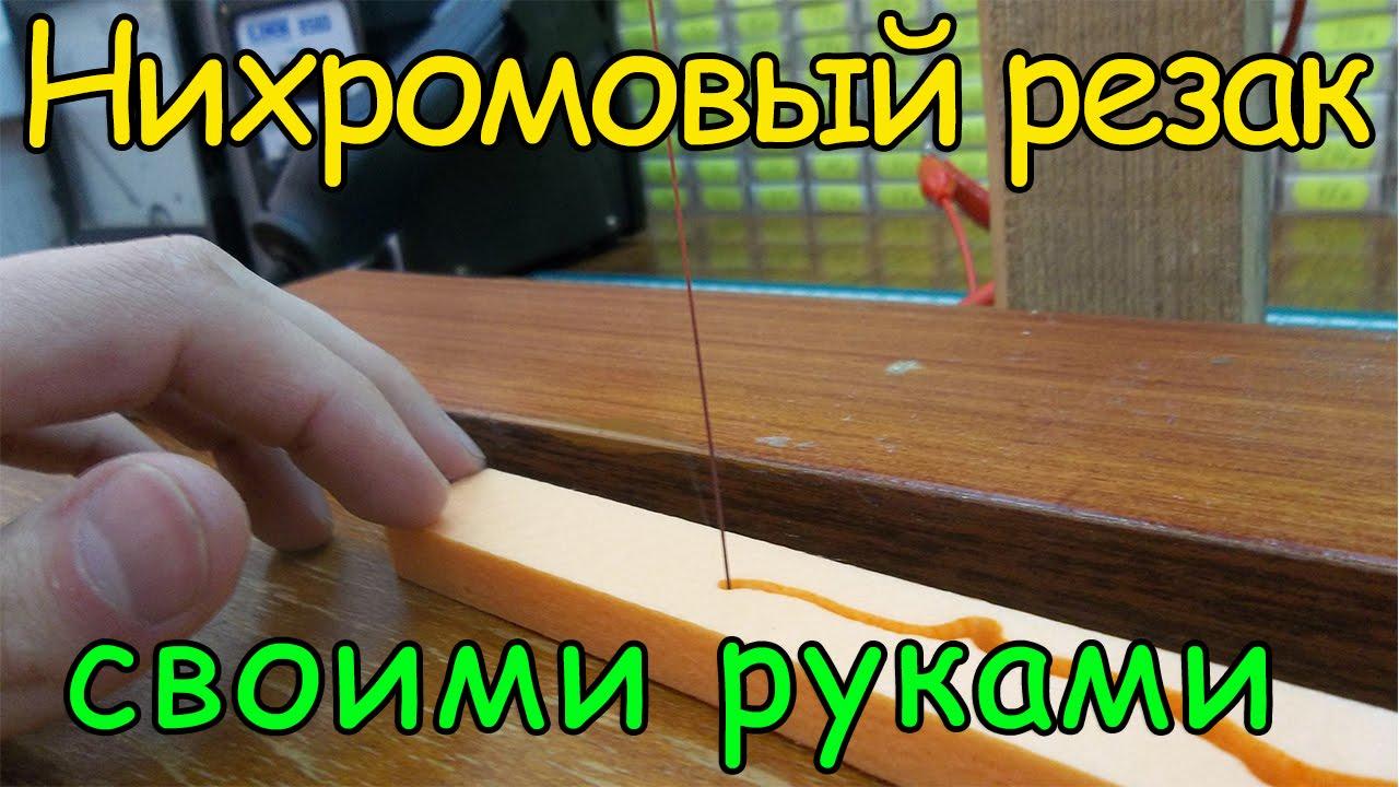 Резка пенопласта своими руками видео