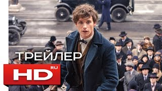 Фантастические твари и где они обитают - Русский Трейлер #2 / Эдди Редмэйн Колин, Фаррелл