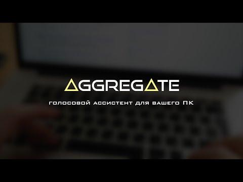 Агрегат - голосовое управление на ПК