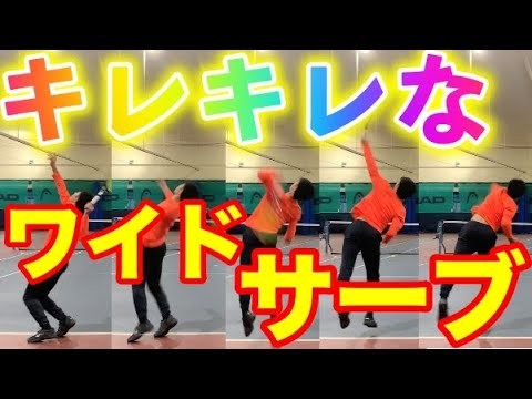 『柴野晃輔』のキレキレのワイドサーブを打つ時の大切なポイント!【テニス サーブ】