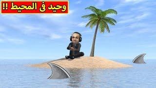 وحيد فى المحيط المهجور | Raft !! 🏝🔥