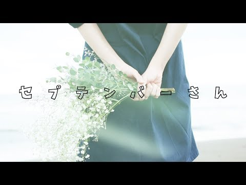 セプテンバーさん / RADWIMPS(cover) by 天月