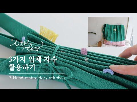 프랑스 자수 [3 hand Embroidery stitches Tutorial] 3가지 입체 자수 스티치법으로 가방에 수놓기!