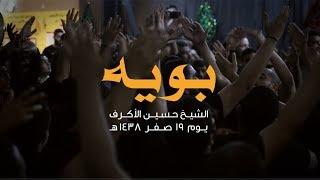 بويه | الشيخ حسين الأكرف - يوم 19 صفر 1438 هـ - كربلاء المقدسة