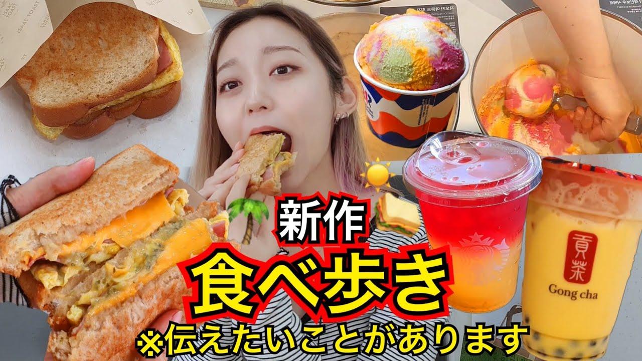 2021年夏の韓国新作食べ歩きが大成功だった!ちょっと伝えたいことも【モッパン】