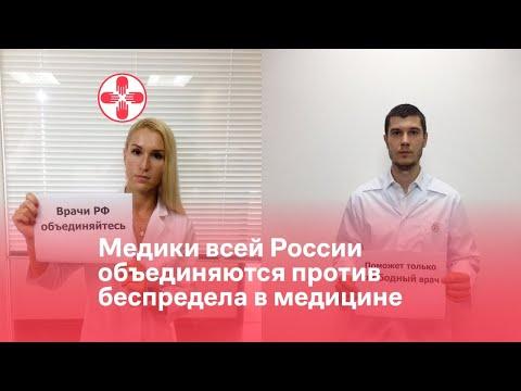 Медики всей России объединяются против беспредела в медицине