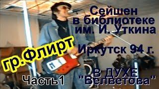 ''Флирт'' в Иркутске (апрель 1994 г.) часть 1