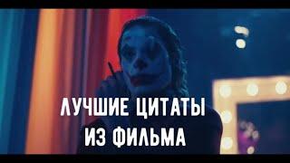 ДЖОКЕР 2019. Лучшие цитаты Джокера. Кадры фильма