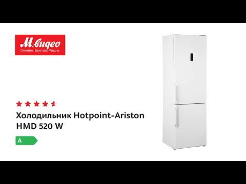Холодильник Hotpoint-Ariston HMD