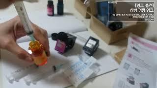 [잉크충전] 삼성 칼라 잉크 충전 [Ink chargi…