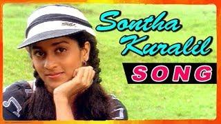 Sontha Kuralil Paada | Amarkalam Hd Video Song | Ajith | Shalini