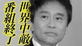 浜田雅功【緊急速報】恒例の『ガキの使い!大晦日年越しSP 絶対に笑って...