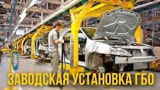 Заводская установка ГБО. В чём преимущества?