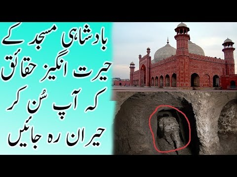 Badshahi masjid Lahore documentary |The most visited place in Pakistan|