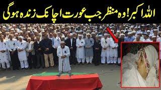 Aik Orat 6 Month Band Zinda Nikali || Allah Ka Mojza In Pakistan || Mercy of Allah