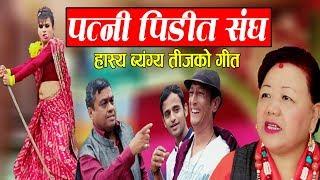 पत्नी पिडीत संघ    New Nepali Teej Song 2075, 2018    Rajan Poudel & Sita Shrestha