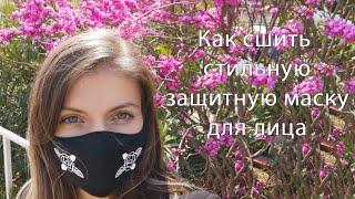 Как сшить стильную защитную маску для лица выкройка
