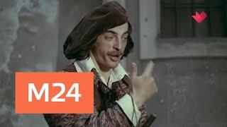 """Кинофакты"": ""Д'Артаньян и три мушкетера"" - Москва 24"