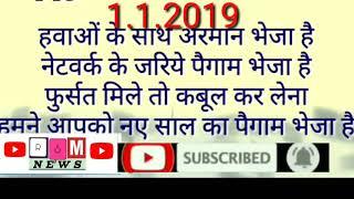 Happy New Year 2019 Special Shayari नये साल की शायरी New Year Wishes Shayari Santa Singh