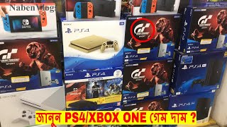 PS4/XBOX ONE/PS4 PRO/NINTENDO SWITCH GAMES 2018 PRICE IN BANGLADESH