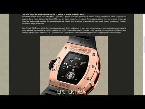Richard Mille RM 057 созданы в честь Джеки Чана