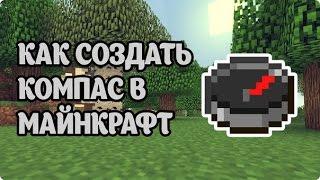 Как создать компас в Майнкрафт(Обучающее видео которое ответит на вопрос как создать компас в Майнкрафт. Теперь вы с легкостью сделаете..., 2014-11-24T07:27:20.000Z)