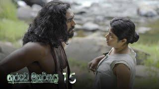 Garuda Muhurthaya | Episode 15 - (2020-10-17) | ITN Thumbnail