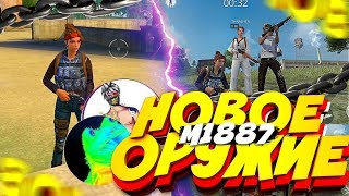 НОВОЕ ОРУЖИЕ М1887 С THRASHER FREE FIRE! | NEWS #283 ФРИ ФАЕР