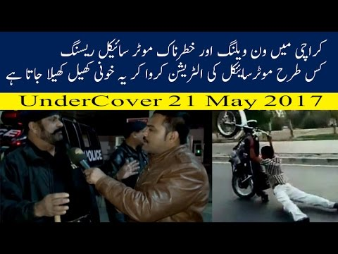 Bike Racing & One Wheeling in Karachi | Undercover 21 May 2017