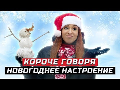Короче говоря, новогоднее настроение | ЗОЖНУТЫЕ