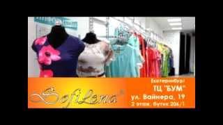 Платья больших размеров Sofilena Екатеринбург(Одежда больших размеров в Екатеринбурге. Сайт www.sofilenaekb.ru., 2014-09-03T07:39:43.000Z)