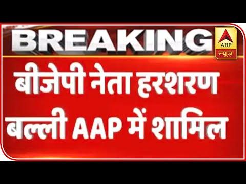 Delhi Polls: BJP's Harsharan Singh Balli Jumps Ship To AAP | ABP News