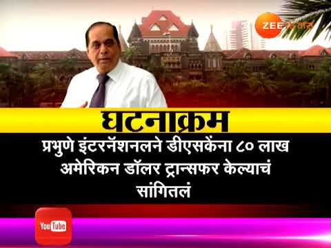 Special Report On DSK Matter