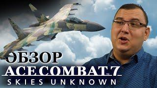 Обзор Ace Combat 7 - офигительная игра, в которую не шарят отечественные игроки