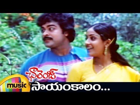 Challenge Telugu Movie Songs | Sayam Kalam Video Song | Chiranjeevi | Vijayashanti | Ilayaraja