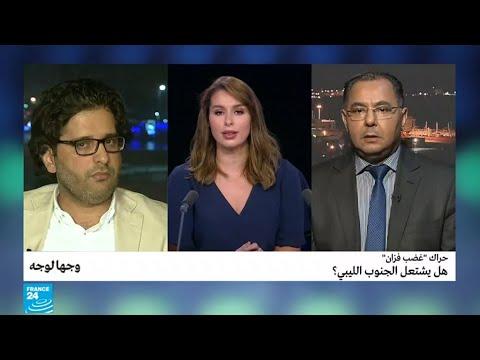 حراك -غضب فزان-: هل يشتعل الجنوب الليبي؟  - نشر قبل 12 دقيقة