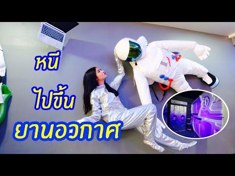 รีวิว    แบกเป้ไปขึ้นยานอวกาศ ลองนอนโฮสเทลครั้งแรก!!! ย่านอโศก Met a space pod Thailand