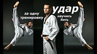 СУПЕР УДАР ТХЭКВОНДО ЗА ОДНУ ТРЕНИРОВКУ!