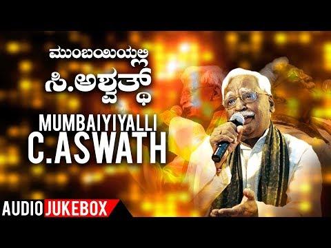 Mumbaiyiyalli C Ashwath || Kannada Bhavageethegalu || C.Ashwath || Kuvempu, Da.Ra.Bendre