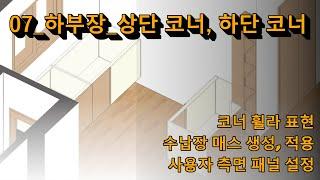 07_하부장_상단 코너, 하단 코너