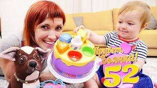 Download Привет, Бьянка - День рождения Бьянки - Подарки на 1 год. Mp3 and Videos