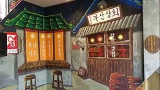 부산 푸른통닭 복고인테리어 벽화제작 영상입니다.