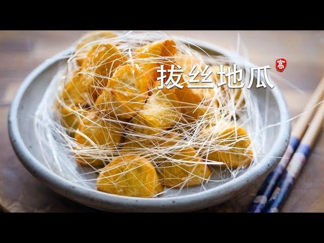 拔丝地瓜 Basi Sweet Potatos 两种熬糖浆方法,哪个会胜出?
