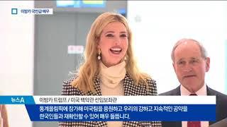 '유대교 만찬'에 콘서트까지…이방카 국빈급 예우