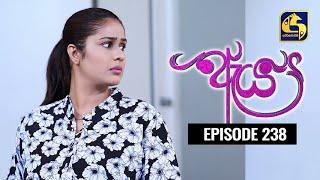 Aeya Episode 238 || ''ඇය '' || 20th March 2021 Thumbnail