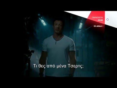 ΟΙ ΑΝΑΛΩΣΙΜΟΙ 2 (THE EXPENDABLES 2) - trailer 1