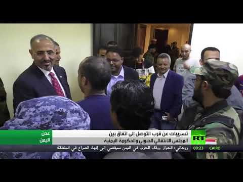 اليمن.. اتفاق بين المجلس الانتقالي الجنوبي والحكومة